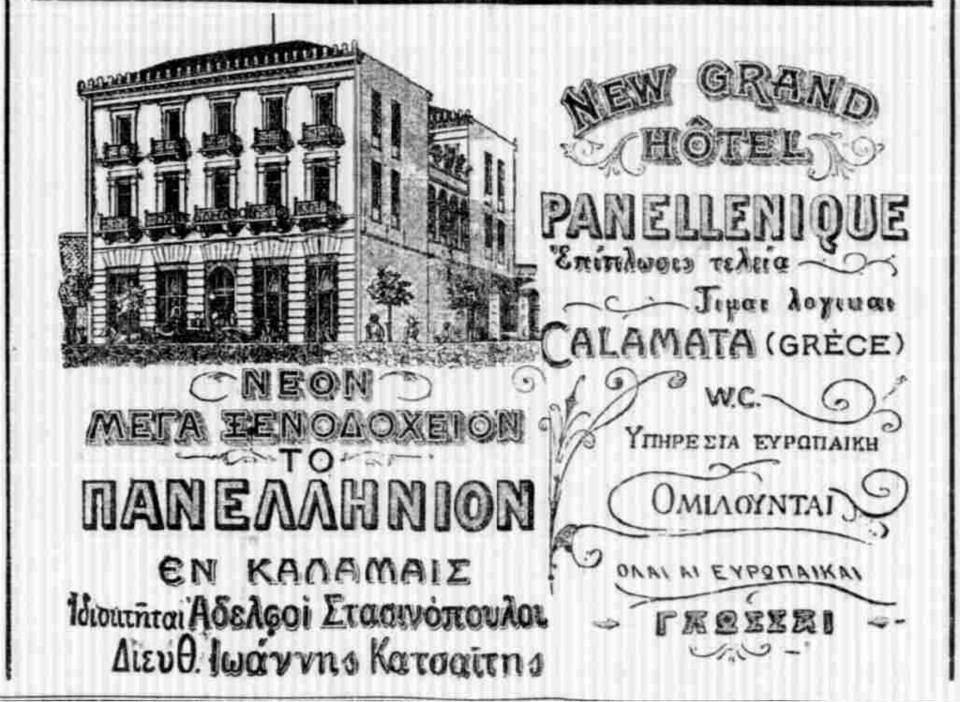 Διαφήμιση του ξενοδοχείου Rex το 1912