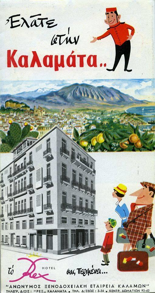 Rex Hotel - Ξενοδοχείο - 4 Αστέρων - Καλαμάτα - Ιστορία 5 - BROCHURE 1967